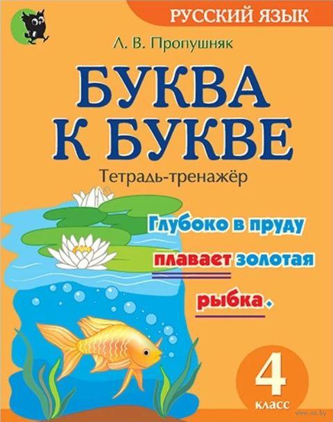 Буква к букве. Тетрадь-тренажер по русскому языку для 4 класса — фото, картинка