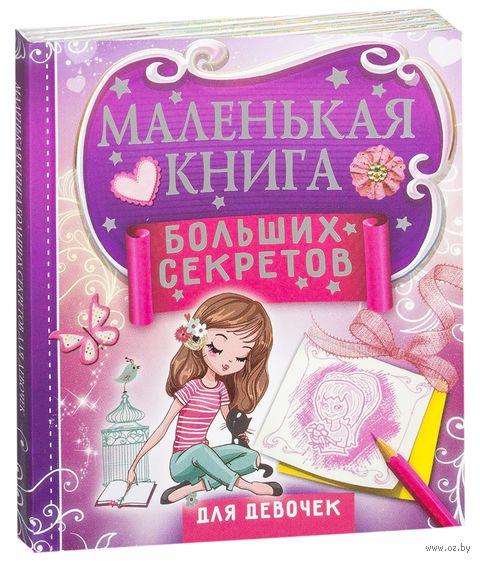Маленькая книга больших секретов для девочек — фото, картинка