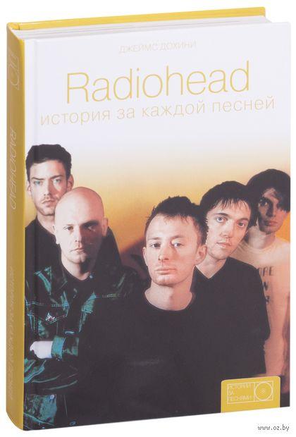 Radiohead. История за каждой песней — фото, картинка