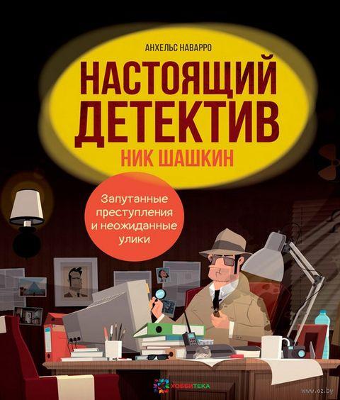 Настоящий детектив Ник Шашкин — фото, картинка