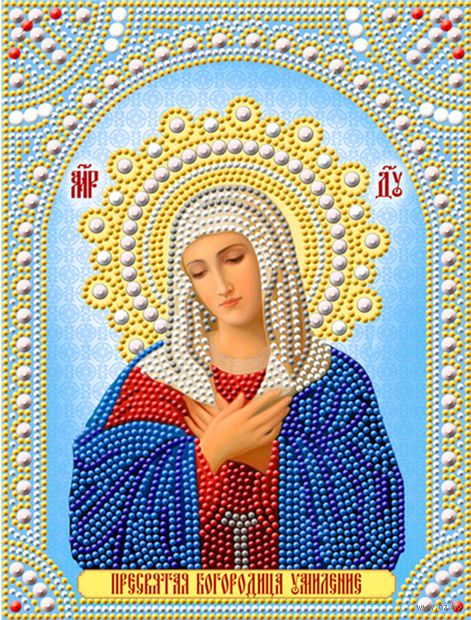 "Алмазная вышивка-мозаика ""Богородица. Умиление"" (250х190 мм) — фото, картинка"