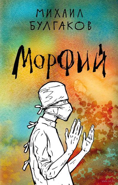 Морфий (м) — фото, картинка