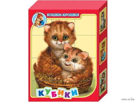 """Кубики """"Кошки-крошки"""" (12 шт)"""