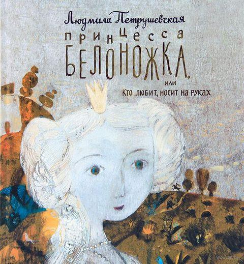 Принцесса Белоножка, или Кто любит, носит на руках. Людмила Петрушевская