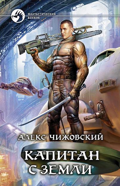 Капитан с Земли. Алекс Чижовский