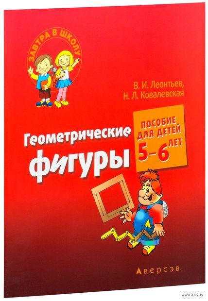 Геометрические фигуры. Пособие для детей 5-6 лет. В. Леонтьев, Н. Ковалевская