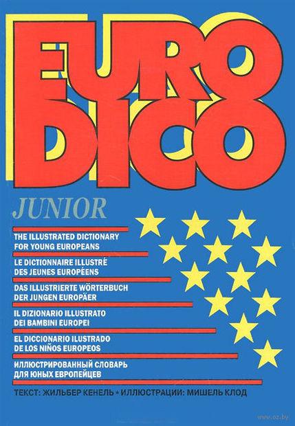 EURODICO Junior. Иллюстрированный словарь для юных европейцев. Жильбер Кенель