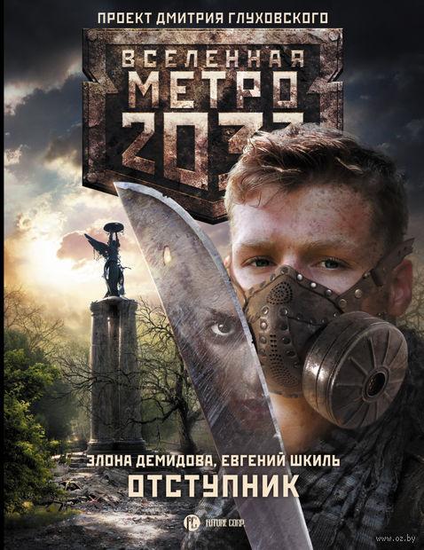 Метро 2033. Отступник