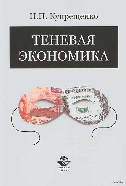Теневая экономика. Н. Купрещенко