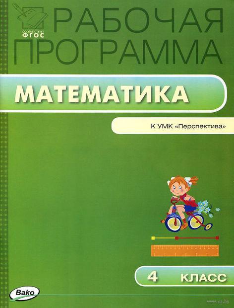 "Математика. 4 класс. Рабочая программа к УМК ""Перспектива"" — фото, картинка"