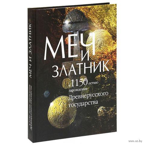 Меч и златник. К 1150-летию зарождения Древнерусского государства