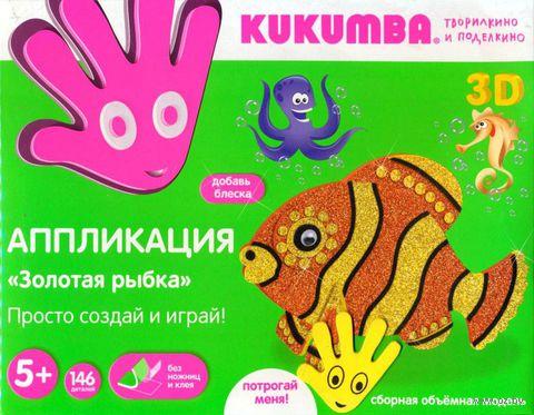 """Аппликация из пенки """"Золотая рыбка"""""""