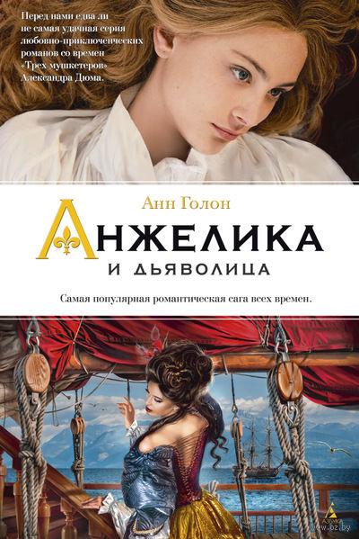 Анжелика и дьяволица — фото, картинка