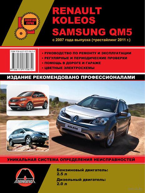 Renault Koleos / Samsung QM5 c 2007 г. (+рестайлинг 2011 г.) Руководство по ремонту и эксплуатации