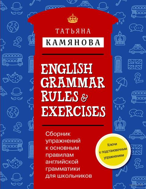 English Grammar Rules & Exercises. Татьяна Камянова