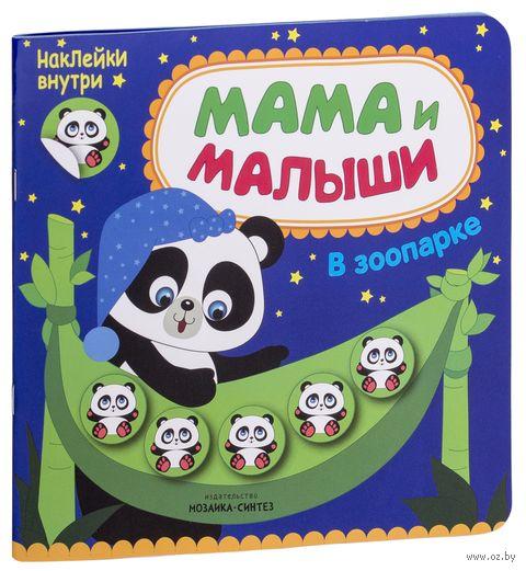 Мама и малыши. В зоопарке (+ наклейки). М. Романова