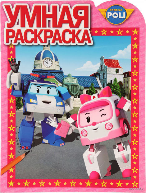 Робокар Поли и его друзья. Умная раскраска — фото, картинка