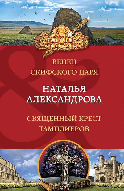 Венец скифского царя. Священный крест тамплиеров — фото, картинка