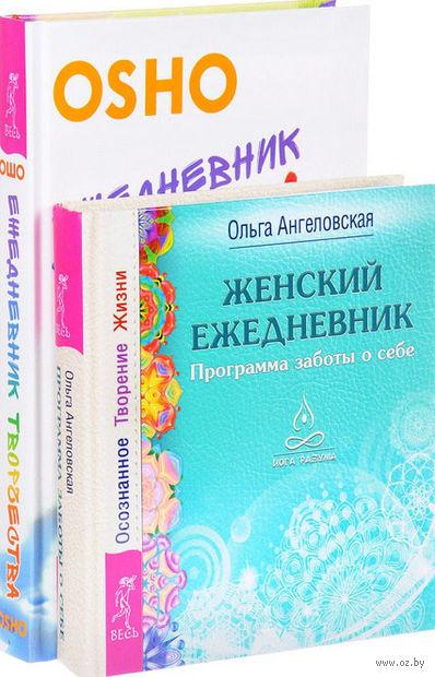 Ежедневник творчества. Женский ежедневник (комплект из 2-х книг) — фото, картинка