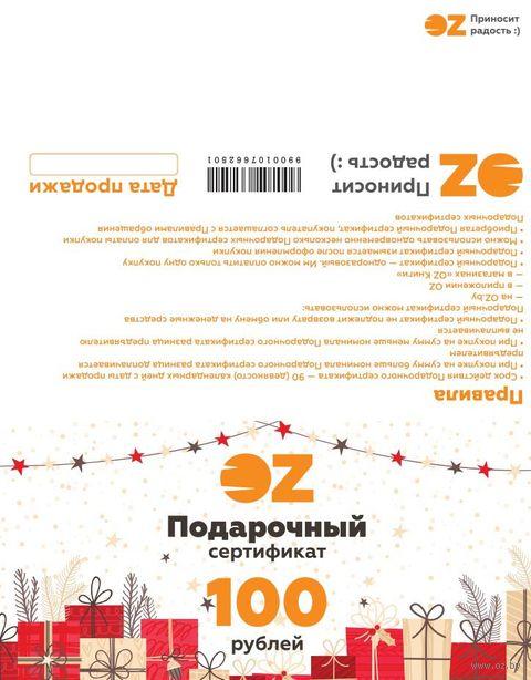 """Подарочный сертификат на сумму 100 рублей """"Новый год"""" — фото, картинка"""