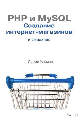 PHP и MySQL. Создание интернет-магазинов. Ларри Ульман