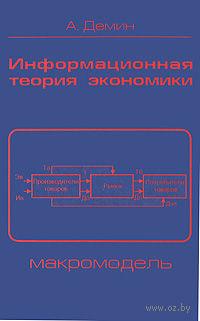 Информационная теория экономики. Макромодель. Александр Демин