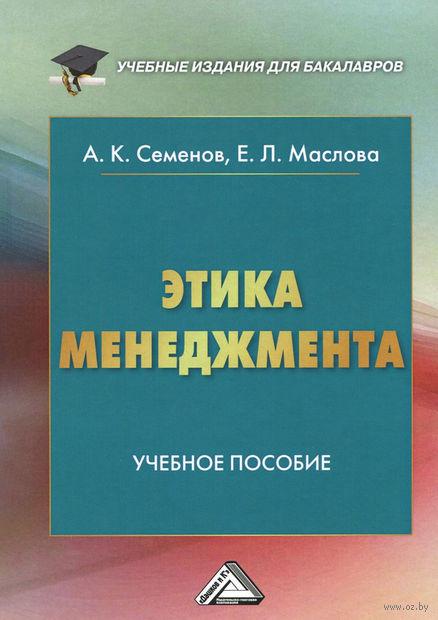 Этика менеджмента. Альберт Семенов, Елена Маслова