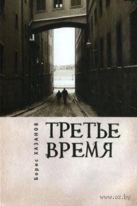 Третье время. Борис Хазанов