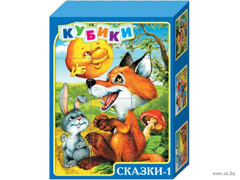 "Кубики ""Сказки 1"" (12 шт)"