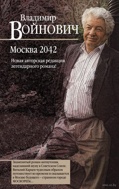 Москва 2042. Владимир Войнович