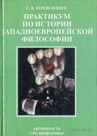 Практикум по истории западноевропейской философии — фото, картинка