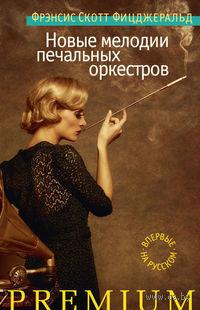 Новые мелодии печальных оркестров — фото, картинка