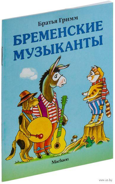 Бременские музыканты (м). Братья Гримм