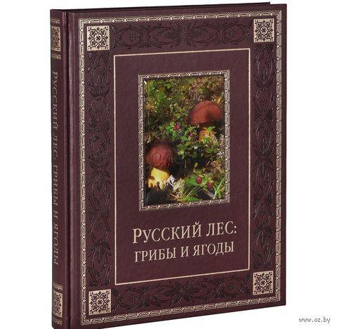 Русский лес. Грибы и ягоды. Владимир Бутромеев