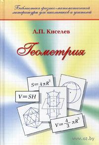 Геометрия. Андрей Киселев