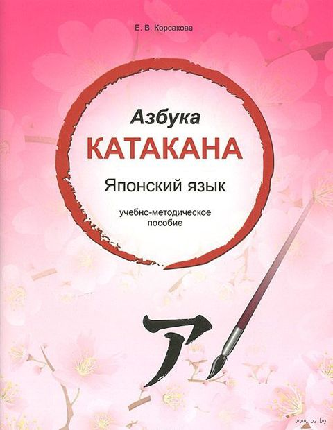 Азбука катакана. Японский язык. Е. Корсакова