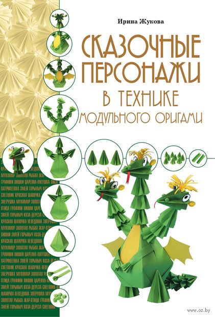 Сказочные персонажи в технике модульного оригами. Ирина Жукова