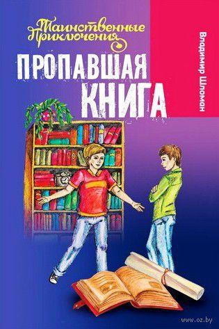 Пропавшая книга. В. Шломан