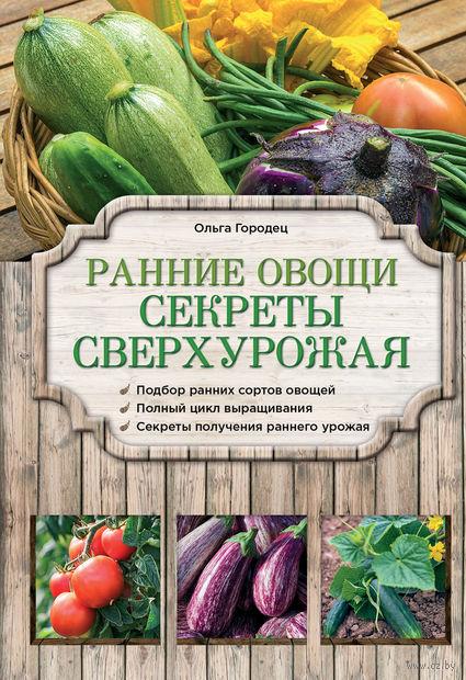 Ранние овощи. Секреты сверхурожая. О. Городец