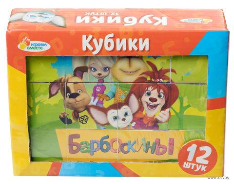 """Кубики """"Барбоскины"""" (12 шт)"""