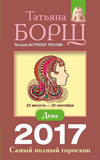 Дева. Самый полный гороскоп на 2017 год. Татьяна Борщ