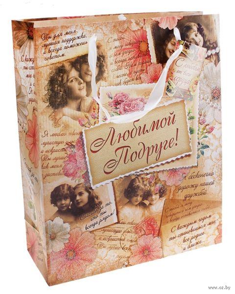 "Пакет бумажный подарочный ""Любимой подруге"" (32х44,5х10 см; арт. 10320951)"