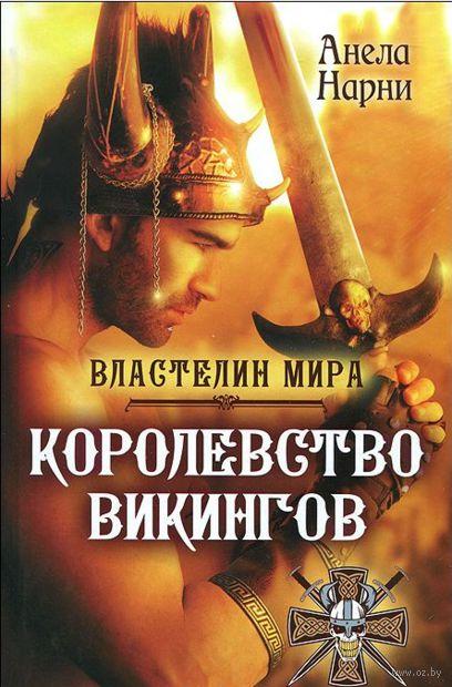 Королевство викингов. Анела Нарни
