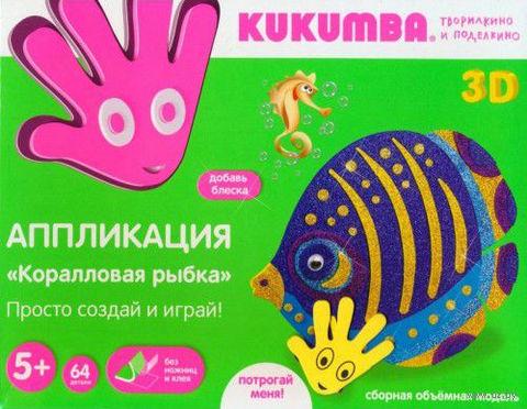 """Аппликация из пенки """"Коралловая рыбка"""""""