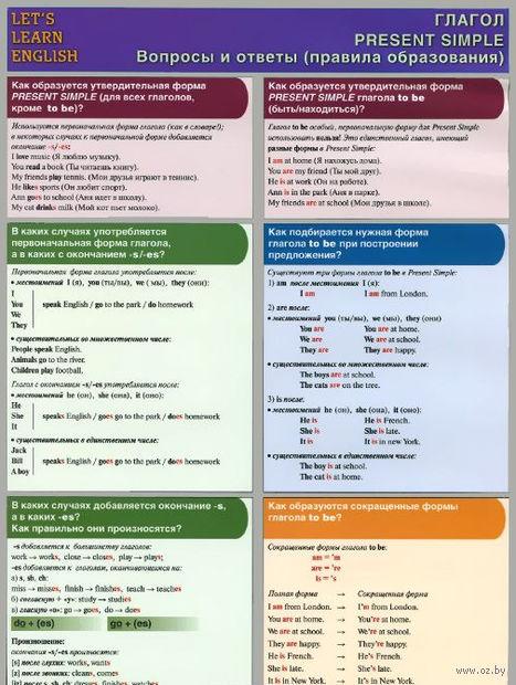 Справочные материалы в таблицах. Глагол. Present Simple. Вопросы и ответы (правила образования)