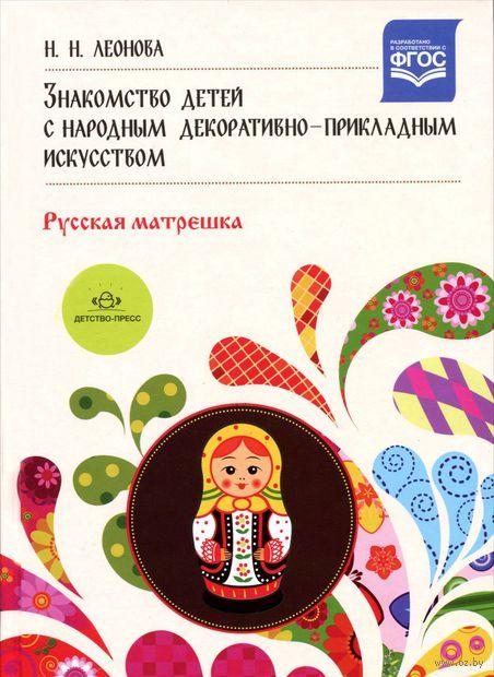 Знакомство детей с народным декоративно-прикладным искусством. Русская матрешка — фото, картинка