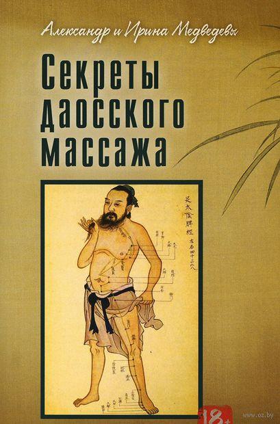 Секреты даосского массажа. А. Медведев, Ирина Медведева