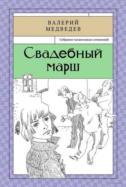 Свадебный марш. Валерий Медведев