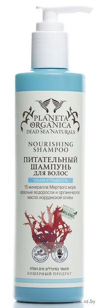 Питательный шампунь для волос (280 мл)