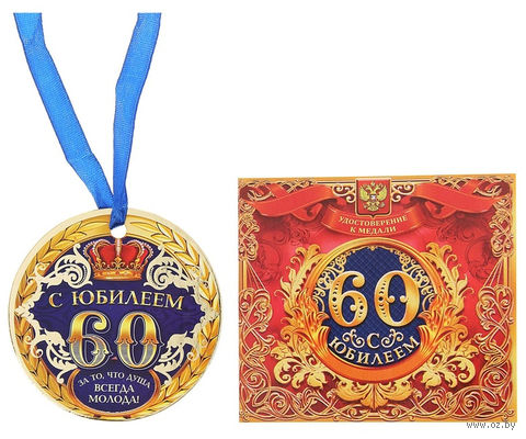 """Медаль с удостоверением картонные """"С юбилеем 60"""" (9х8 см) — фото, картинка"""